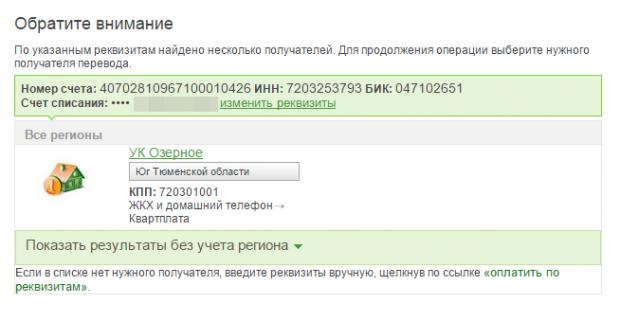 Оплата ЖКУ онлайн
